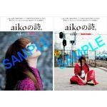 aiko シングルコレクションアルバム『aikoの詩。』発売記念!HM...