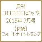 「コロコロ」にフォートナイト トランプが付録!