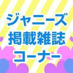 ジャニーズ掲載雑誌コーナー(9/24更新)