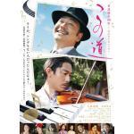 映画『この道』Blu-ray&DVD 2019年9月4日発売、購入者抽...