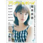 【オリジナル特典】『アップトゥボーイ』8月号