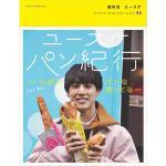 超特急ユースケ パン愛溢れるソロ写真集を6号車の日(6月6日)に発売
