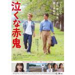 映画『泣くな赤鬼』6月14日(金)公開記念プレゼント ※受付終了致しま...