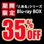 【35%OFF】「とある」シリーズ Blu-ray BOX スペシャル...