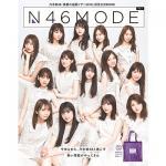 乃木坂46総出演「N46MODE」第2弾!付録は大型トートバッグ!