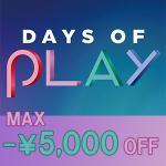 10日間限定でPS4が大特価!『Days Of Play』セールが実施...