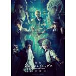 舞台『文豪ストレイドッグス 三社鼎立』Blu-ray&DVD発売決定
