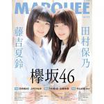 田村保乃+藤吉夏鈴(欅坂46)表紙『MARQUEE Vol.133』