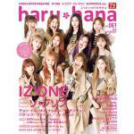 IZ*ONEが表紙に登場『haru*hana VOL.61』