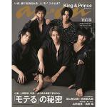 King & Prince『anan』表紙に登場!