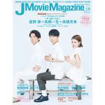 星野源×高橋一生×高畑充希が表紙『J Movie Magazine V...
