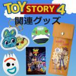 【GOODS情報】「トイ・ストーリー」が帰ってきた!7月12日公開映画...