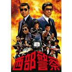 放映開始40周年記念『西部警察 40th Anniversary』DV...