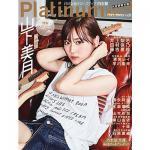 山下美月(乃木坂46)21ページ大特集『Platinum FLASH ...