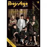 GENERATIONSが表紙に登場!『BoyAge vol.08』