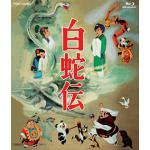 『白蛇伝』Blu-ray BOX 発売決定