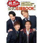 """純烈が自ら発案!""""4人を100倍楽しめる""""公式応援BOOK!"""