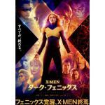 映画『X-MEN: ダーク・フェニックス』大ヒット公開中