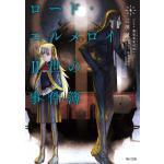 『ロード・エルメロイII世の事件簿 4 case.魔眼蒐集列車(上)』...