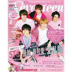 King & Prince『Seventeen』表紙に登場!