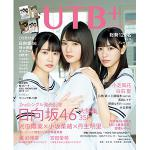 【限定特典付き】日向坂46表紙『UTB+』