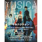 『MUSICA』サカナクション特集