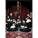 東京ゲゲゲイ歌劇団「黒猫ホテル」DVD 2019年6月20日発売
