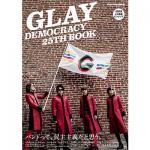 """GLAY 25周年記念ムックが7月31日""""GLAY DAY""""に発売!"""