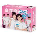 ドラマ『白衣の戦士!』Blu-ray&DVD BOX2019年10月2...