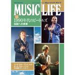 """ビートルズの1990年代を追う 年代別検証第3弾""""伝説への昇華"""""""