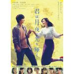映画『君は月夜に光り輝く』Blu-ray&DVD好評発売中、永野芽郁×...