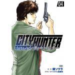 『今日からCITY HUNTER』第4巻!「シティーハンター」に登場し...