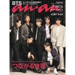 BTS『anan』通常版&スペシャル版発売中!