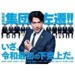 ドラマ『集団左遷!!』Blu-ray&DVD-BOX10月25日(金)...
