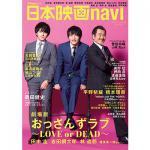 『劇場版 おっさんずラブ』を最速16P特集!『日本映画navi vol...