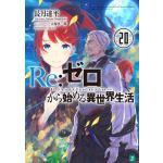 『Re: ゼロから始める異世界生活』20巻!敗色濃厚の戦況を変えるのは...