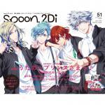 『spoon.2Di』Vol.51は「うたプリ」「さらざんまい」特集!