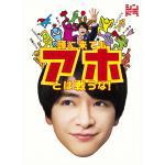 知念侑李主演ドラマ『頭に来てもアホとは戦うな!』Blu-ray&DVD...