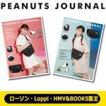 ローソン・HMV&BOOKS限定!スヌーピー×「LOGOS(ロゴス)」...