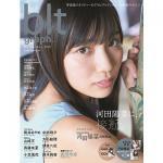 河田陽菜(日向坂46)が表紙に初登場『blt graph. vol.4...