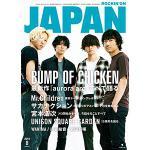 バンプ『JAPAN』で最新アルバムのすべてを語る
