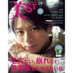 平野紫耀 表紙『美ST』再入荷!