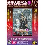 『妖怪人間ベム COMPLETE DVD BOOK』が発売!