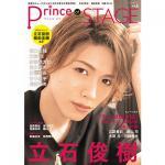 立石俊樹を表紙&巻頭で特集『Prince of STAGE vol.8...