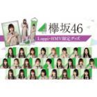 【Loppi・HMV限定】欅坂46 限定グッズが発売決定!