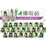 欅坂46 Loppi・HMV限定グッズが発売決定!【受付は8月8日まで...