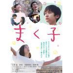 映画『まく子』Blu-ray&DVD2019年9月25日発売、先着購入...