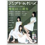 【オリジナル特典】『アップトゥボーイ』欅坂46ポストカード
