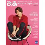 平野紫耀(King & Prince)表紙『ぴあ Movie Spec...