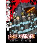 TVアニメ『炎炎ノ消防隊』Blu-ray&DVD発売決定